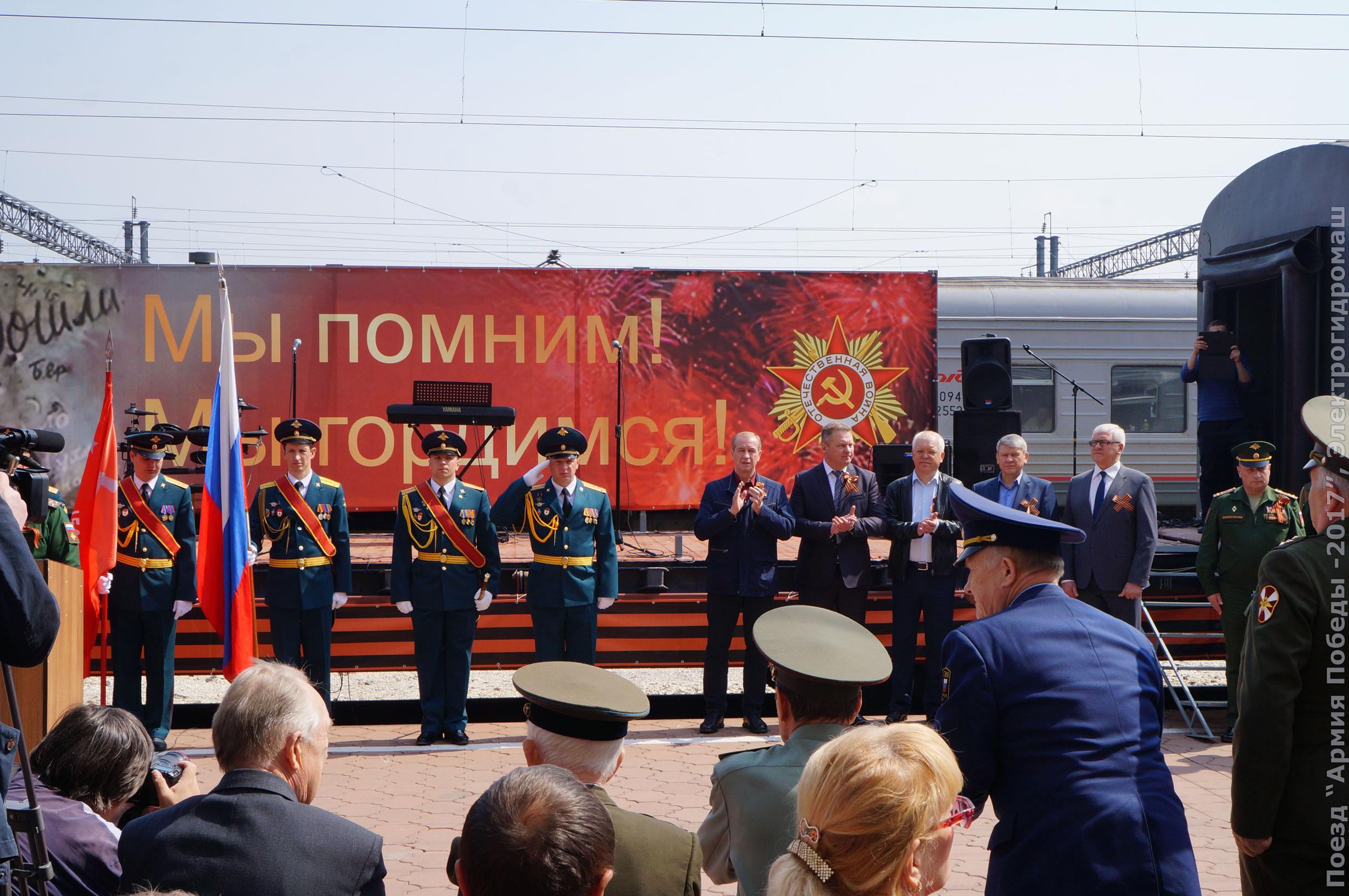 Поезд Армия Победы Иркутск 2017