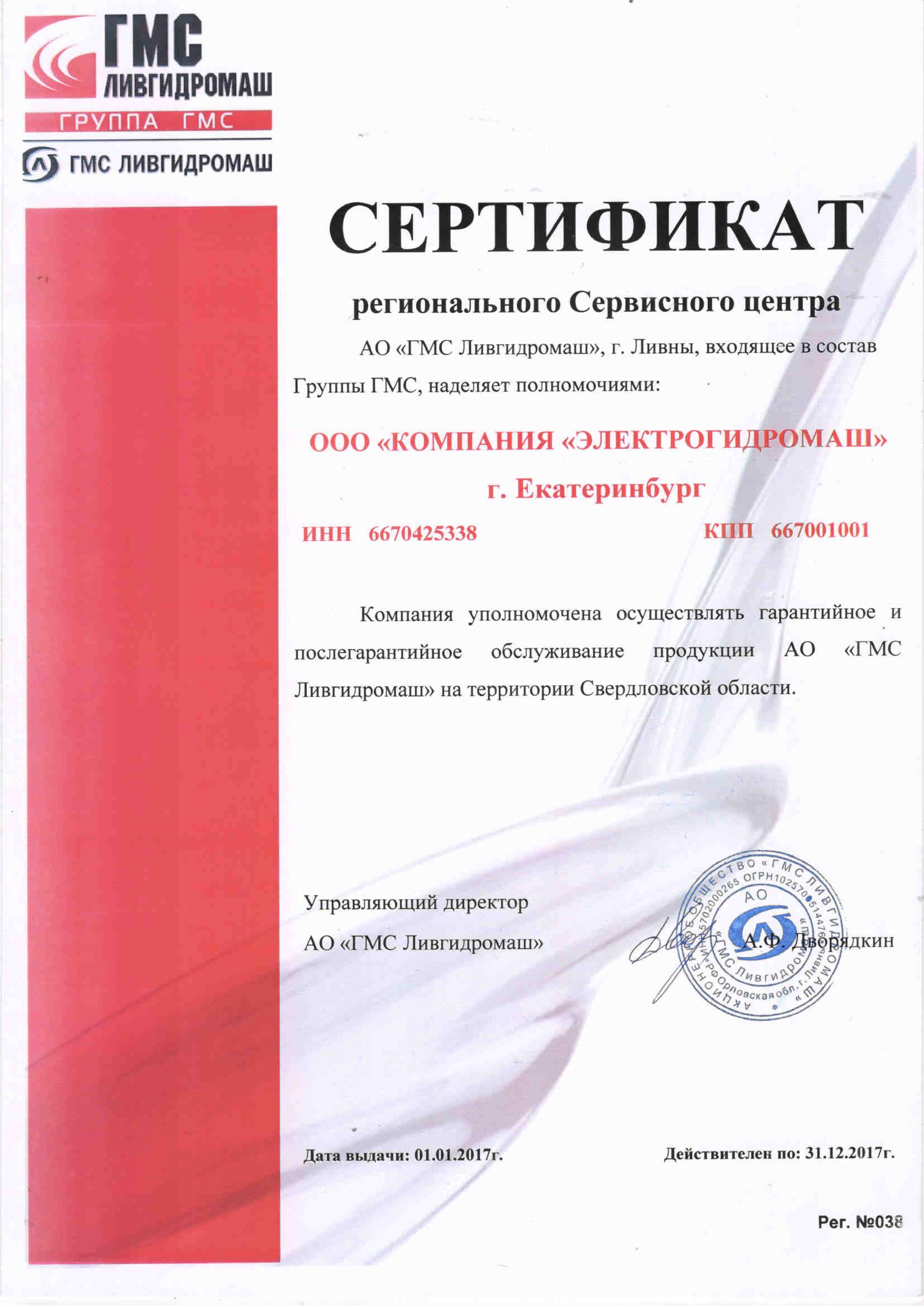 Сертификат сервисного центра ГМС-Ливгидромаш
