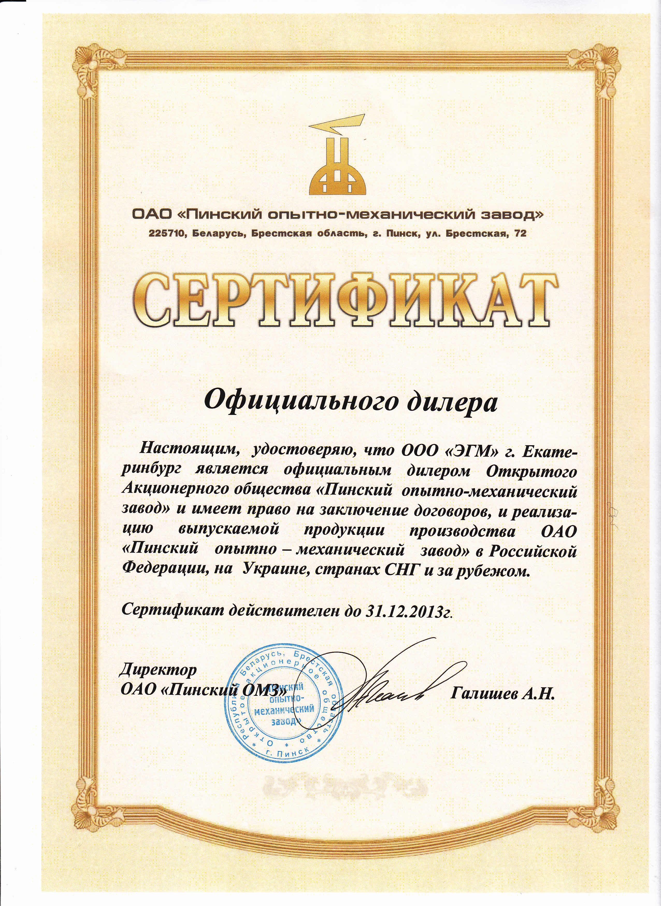 Официальный дилер Пинского опытно-механического завода
