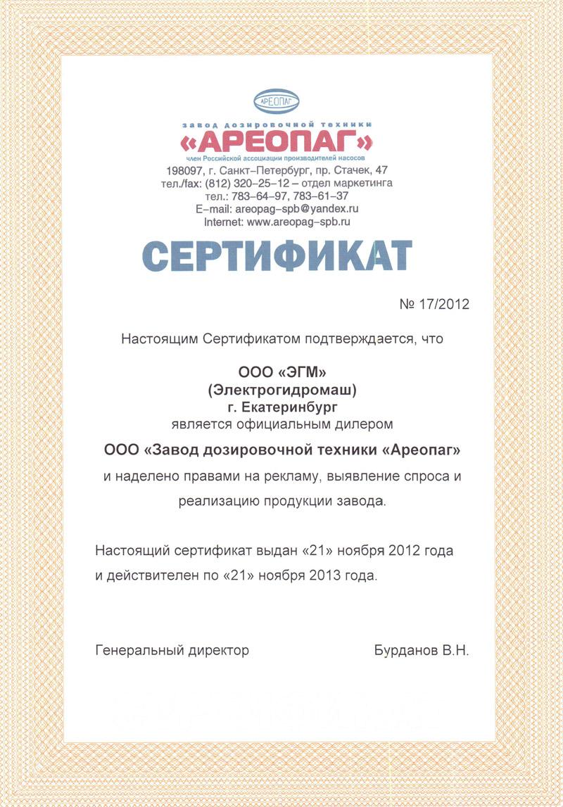 Сертификат официального дилера завода Ареопаг