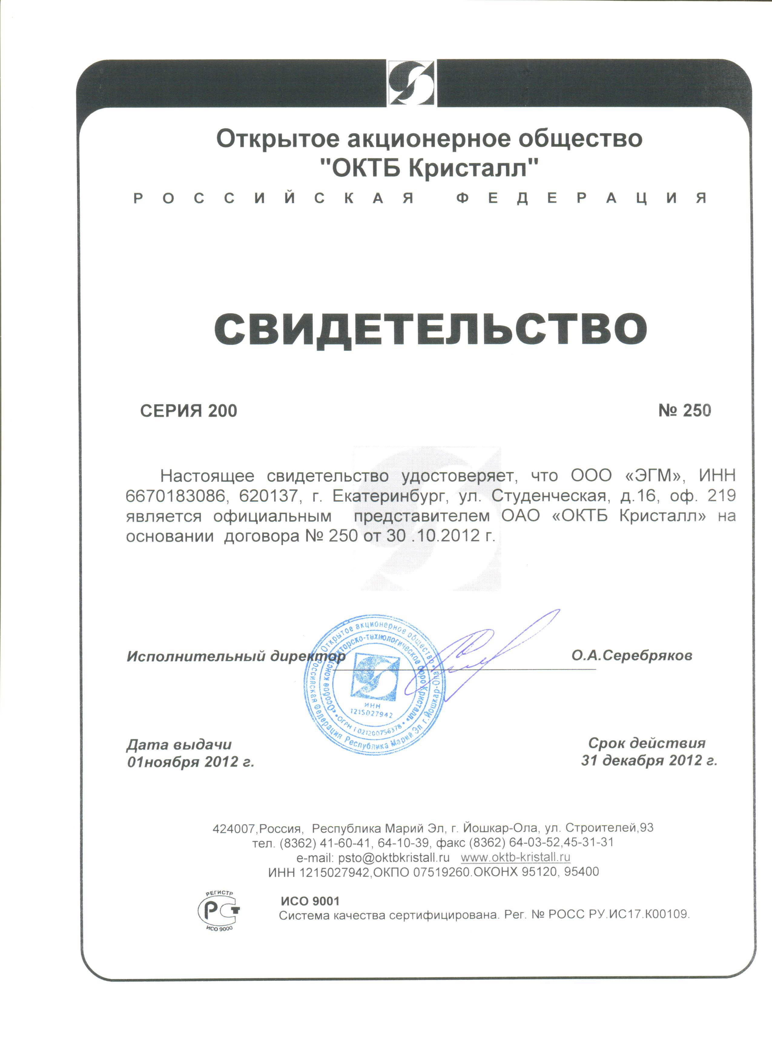 Официальный представитель ОКТБ Кристалл